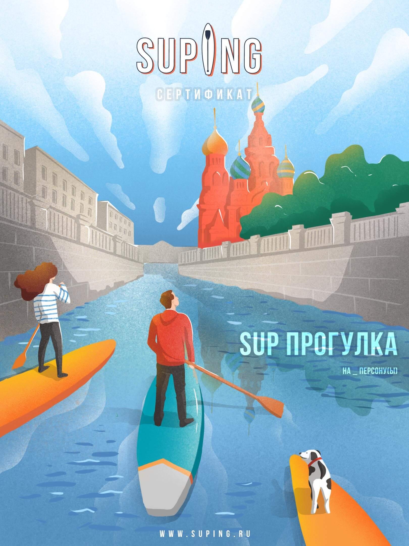 подарочный сертификат на САП прогулку в СПб